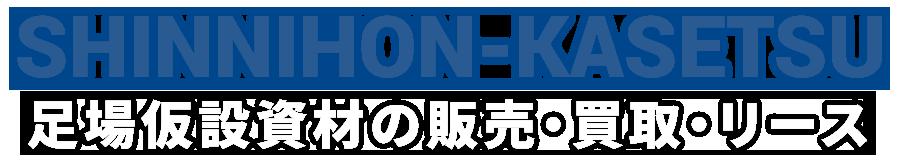 SHINNIHON-KASETSU 足場仮設資材の販売・買取・リース