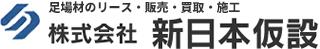 福岡県福津市の新日本仮設。足場組立、足場リース、足場資材、販売、買取りなど行っております。一側、建枠様々な種類を取り扱っております。