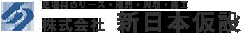 足場材のリース・販売・買取・施工  株式会社 新日本仮設